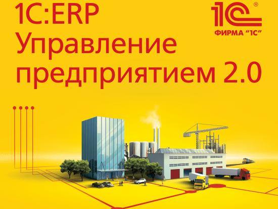 1С:ERP УП 2.0. Как подготовиться к проекту?