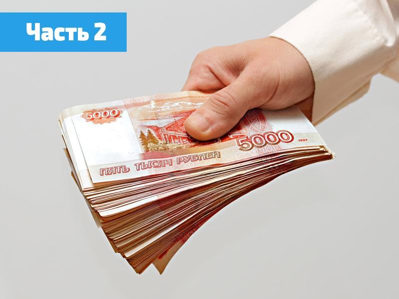 Управление финансами. Часть вторая. Про прибыль