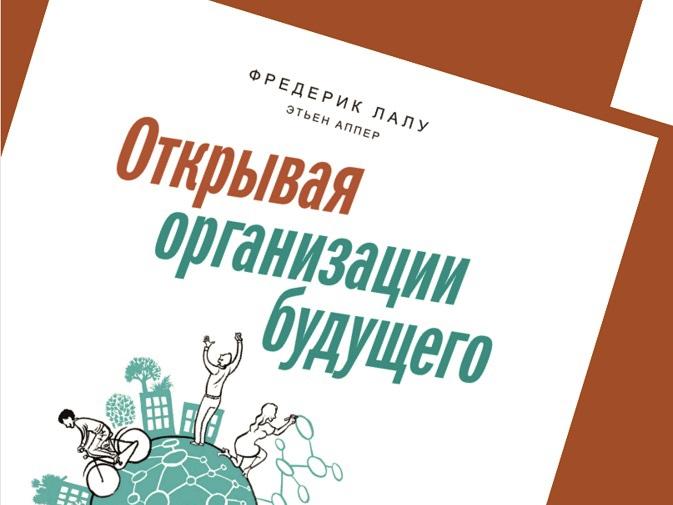Ф. Лалу «Открывая организации будущего». Применяем на практике в условиях современных реалий.