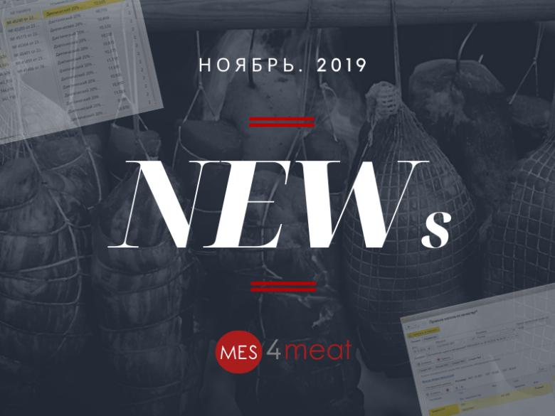 ТОП-5 изменений в продукте MES4Meat за последний месяц