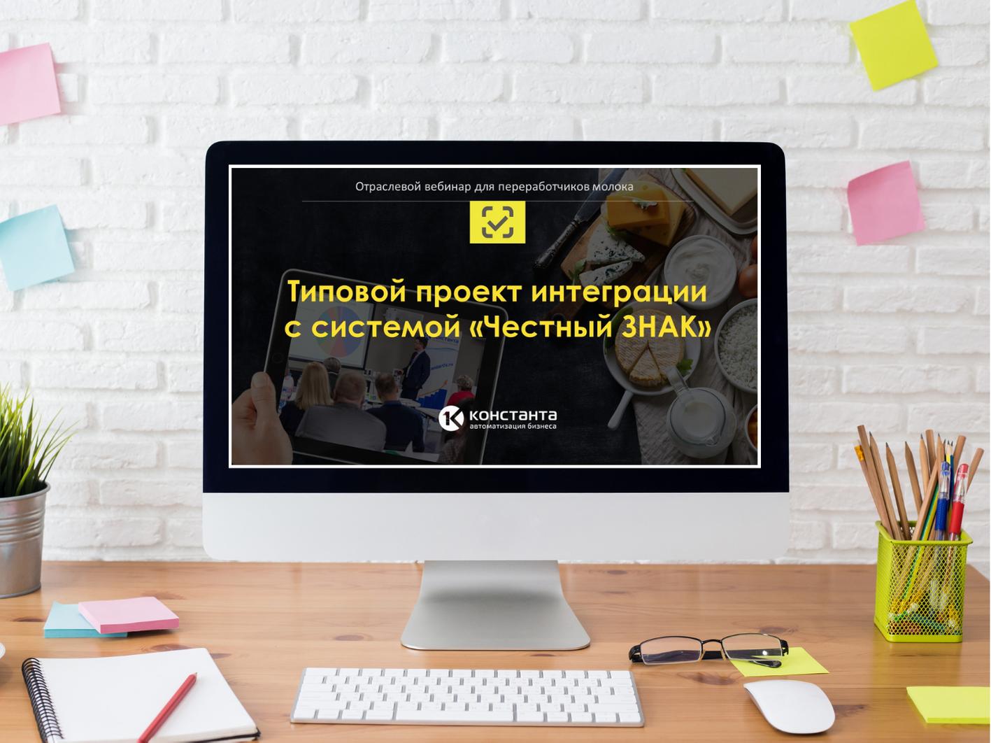 Пост-релиз вебинара «Типовой проект интеграции с системой Честный ЗНАК»